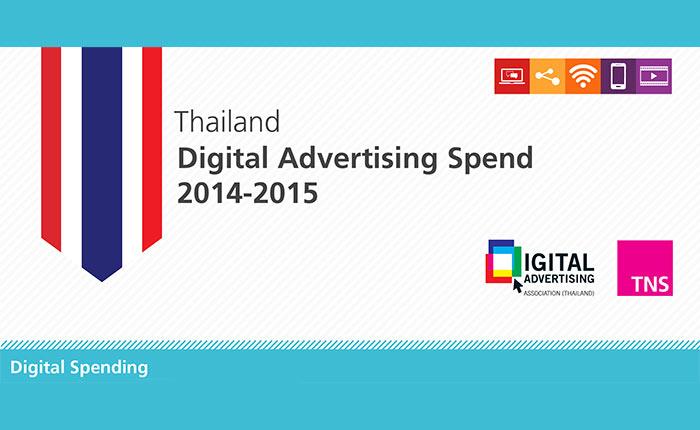 DAAT เผยข้อมูลทิศทางภาพรวมธุรกิจโฆษณาดิจิทัล ปี 2557-2558 ระบุเม็ดโฆษณาเงินปี 2557 สูงเกินคาด