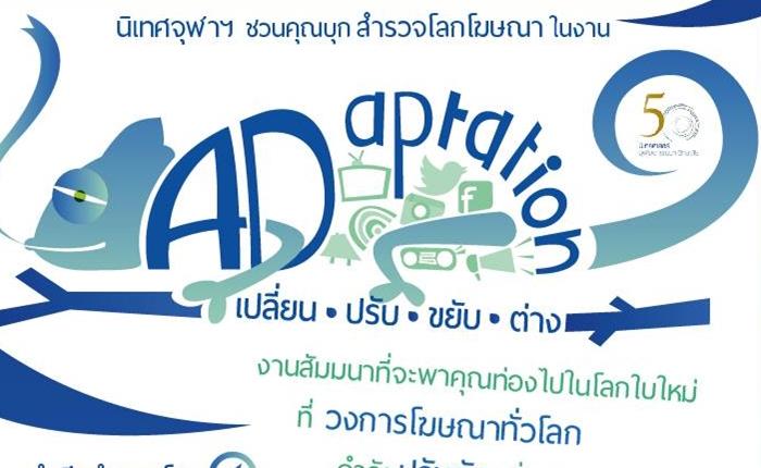 """นิเทศจุฬาฯ ชวนบุกสำรวจโลกโฆษณาใน  """"ADaptation เปลี่ยน•ปรับ•ขยับ•ต่าง"""""""