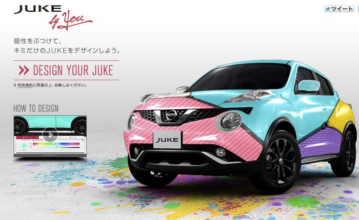 นิสสันชวนชาวญี่ปุ่นใช้เว็บออกแบบรถ Nissan Juke ตามสไตล์ตัวเอง