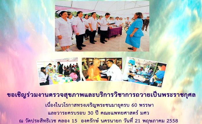 [PR] 60 พรรษา สมเด็จพระเทพฯ และ 30 ปี คณะแพทยศาสตร์ มศว ขอเชิญตรวจสุขภาพและบริการวิชาการถวายเป็นพระราชกุศล
