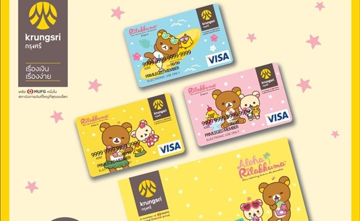 [PR] อโลฮา! กรุงศรีจับหมีลงบัตรเดบิต ลาย Rilakkuma สุดน่ารัก น่าสะสม