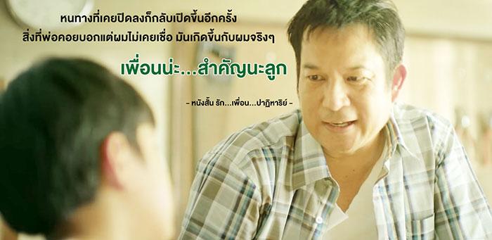 กสิกรไทยส่งคลิปซึ้ง เค้าโครงจากเรื่องจริง…ตอกย้ำความเป็นผู้นำ SME ที่มีเครือข่ายธุรกิจที่แข็งแกร่ง
