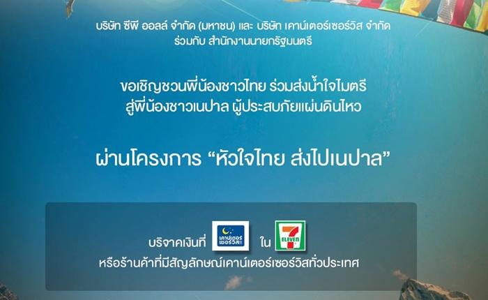 """[PR] """"หัวใจไทย ส่งไปเนปาล"""" สู่พี่น้องชาวเนปาล ผู้ประสบภัยแผ่นดินไหว"""
