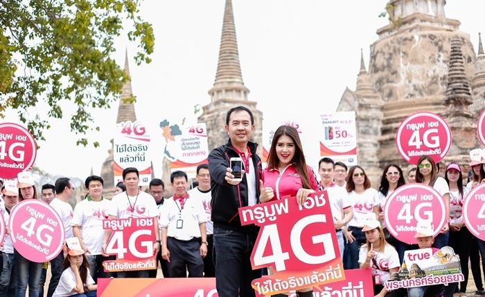 ทรูมูฟ เอช ย้ำผู้นำ 4G เต็มรูปแบบ ใช้งานได้จริงแล้ว 77 จังหวัดทั่วประเทศ