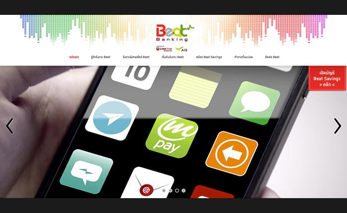 """""""Beat Banking"""" ปฏิวัติแอพแบงก์กิ้งแบบเดิมๆ พบดิจิตอลแบงก์กิ้งรูปแบบใหม่ ครั้งแรก ที่ชีวิตกำหนดเองได้"""