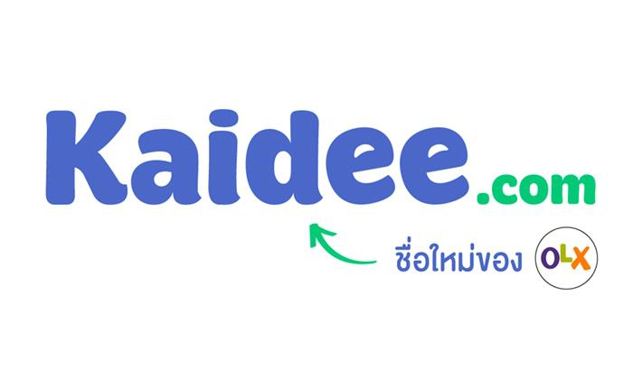 [PR] ทุกความคิดเห็นของคุณมีค่าสำหรับเราเสมอที่ Kaidee.com