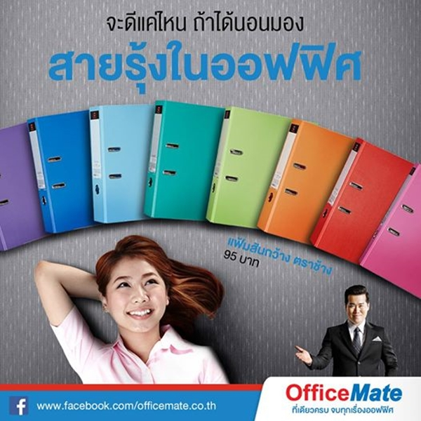 officemate5