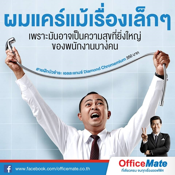 officemate6