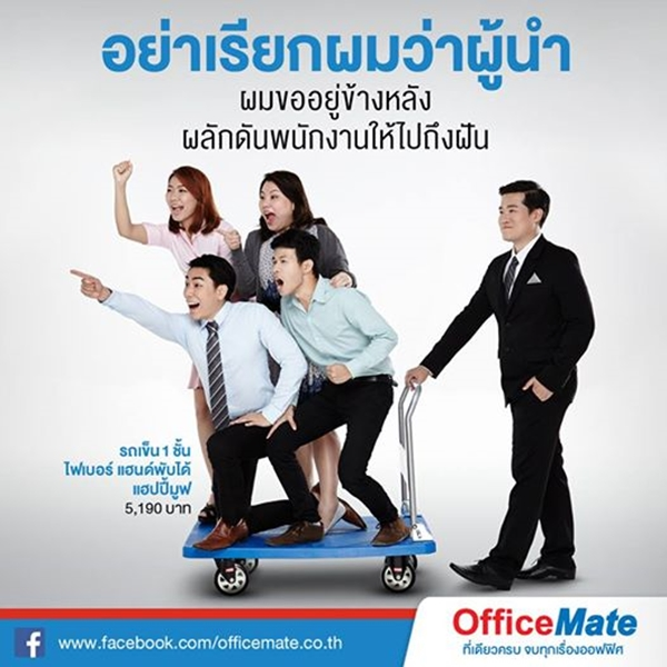 officemate7