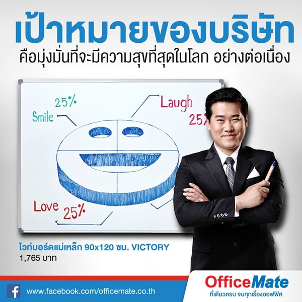 officemate8