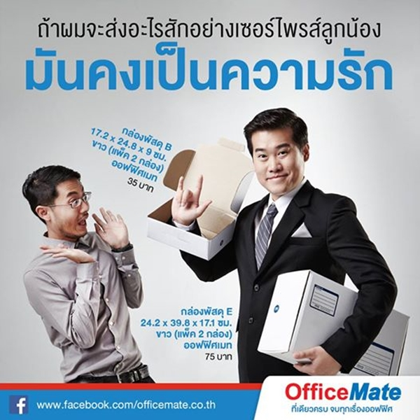 officemate9