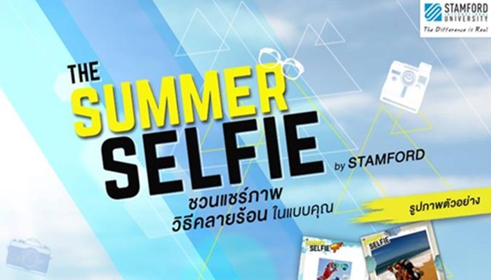 "[PR] Stamford University ชวนแชร์ภาพคลายร้อน ""The Summer Selfie by Stamford"""