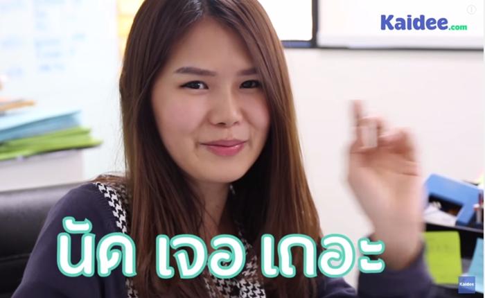 [PR] 3 คำ รู้ทันโกง ช่วยให้คุณซื้อ-ขายปลอดภัย กับ Kaidee.com ตอนที่ 1