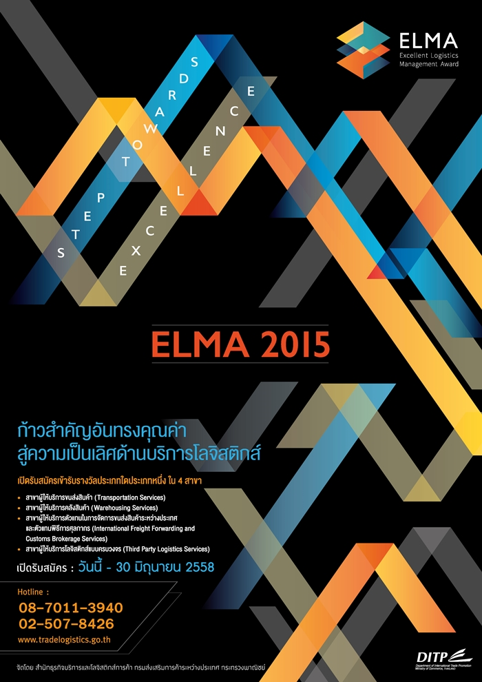 AW KEY VISUSL ELMA 2015 FINAL UPDATE