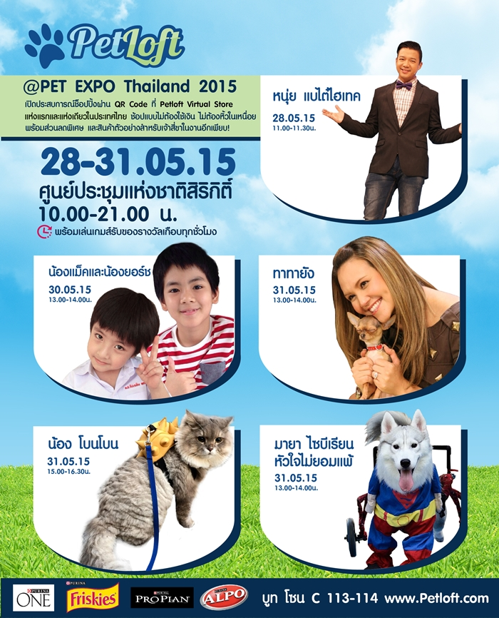 EDM_hero_petloft_PET EXPO_NEWdesign-02-700