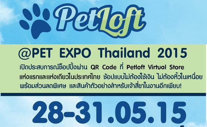 [PR] Petloft เปิดตัวการช้อปปิ้งผ่าน QR Code เต็มรูปแบบครั้งแรกในงาน Pet Expo Thailand 2015