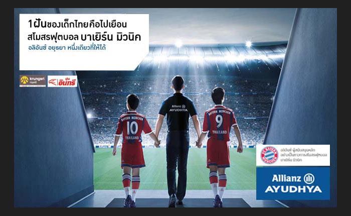 อลิอันซ์ จูเนียร์ ฟุตบอล แคมป์ 1 ฝันของเด็กไทย หนึ่งเดียวที่ให้ได้
