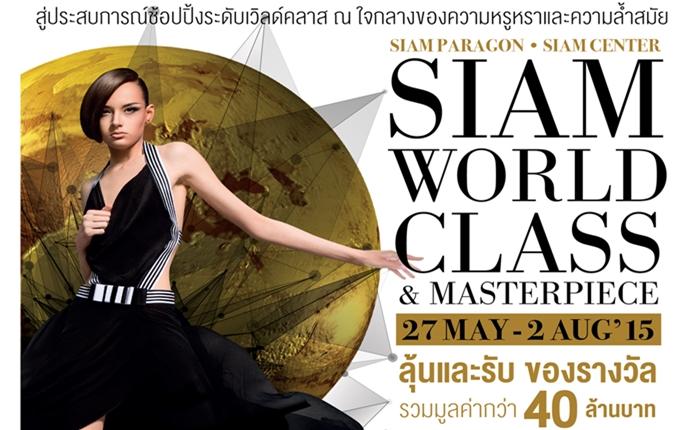 สยามพารากอน และสยามเซ็นเตอร์ จัดแคมเปญ Siam World Class & Masterpiece ลดสูงสุด 80%