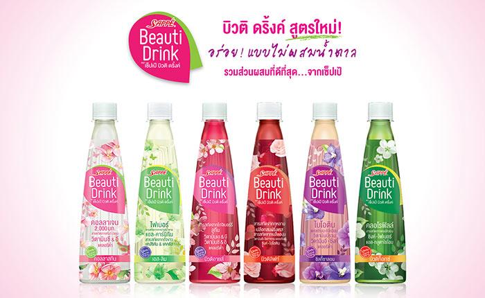 กลยุทธ์สร้างความต่างของตลาด Beauty Drink ของ Sappe Beauti Drink สูตรใหม่ไม่ผสมน้ำตาล