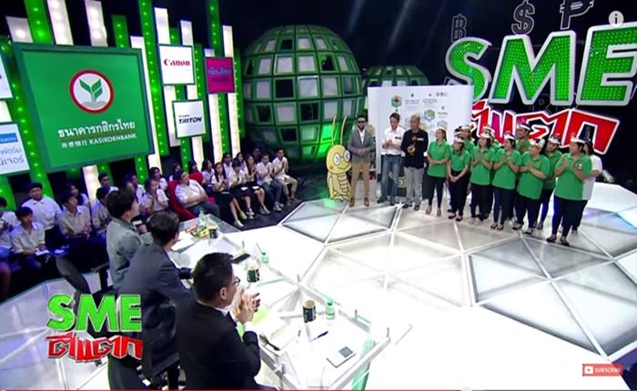 """กสิกรไทย-เวิร์คพอยท์ พลิกโฉม """"SME ตีแตก THE FINAL"""" เฟ้นหา SME ใจเด็ดร่วมท้าทายชิงเงินล้าน!!"""