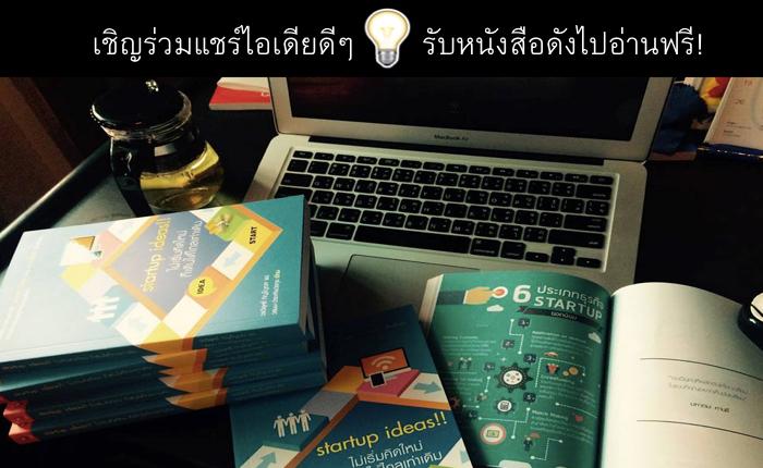 ((เชิญร่วมสนุก)) ส่งไอเดียธุรกิจเจ๋ง! ชิงหนังสือ Startup Ideas!