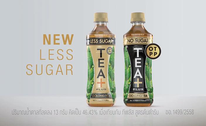 ทีพลัส ชาอู่หลง สูตรลดน้ำตาล ตอบโจทย์เทรนด์คนรักสุขภาพ