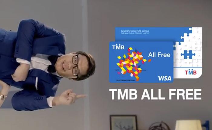 TMB เปิดตัวบัญชีใหม่ TMB All Free ตอบโจทย์ความต้องการธุรกรรมทางการเงินของคนไทย