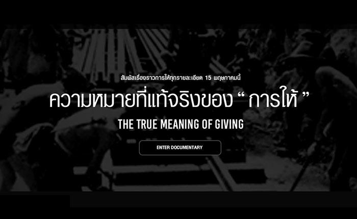 truemove-giving2