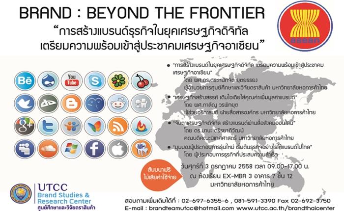 [PR] ขอเชิญเข้าร่วมโครงการสัมมนา BRAND: BEYOND THE FRONTIER ฟรี!