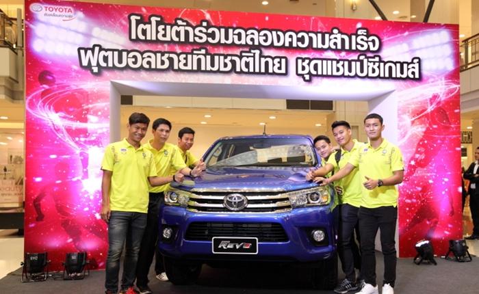 [PR] โตโยต้ามอบ ไฮลักซ์ รีโว่ ให้นักฟุตบอลทีมชาติไทย ชุมแชมป์ซีเกมส์ 2015