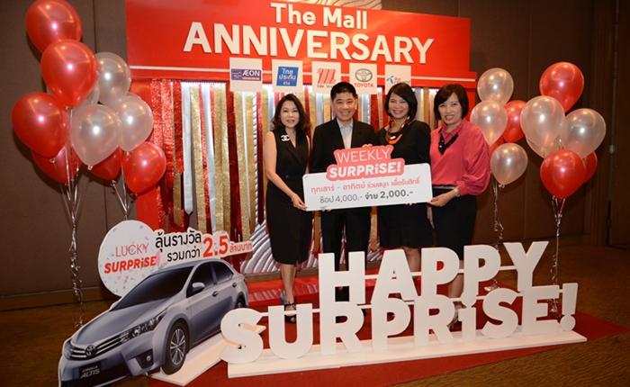 """เดอะมอลล์ จัดเต็มส่งท้ายครึ่งปีแรก ส่ง The Mall Anniversary """"Happy Surprise"""" ก้าวสู้ปีที่ 35"""