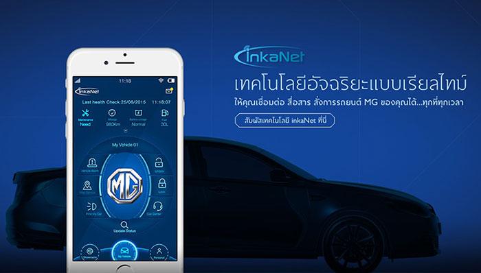 MG เปิดตัว inkaNet สุดยอดนวัตกรรมแห่งอนาคตเทคโนโลยี Internet of Things สำหรับรถยนต์ MG