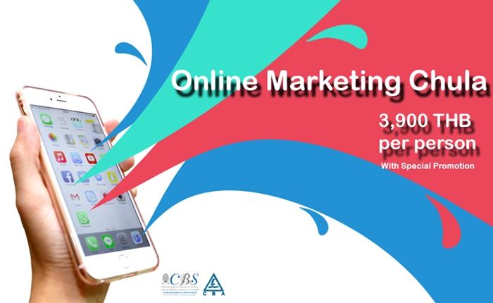 [PR] เชิญเข้าร่วมอบรม Online Marketing Chula