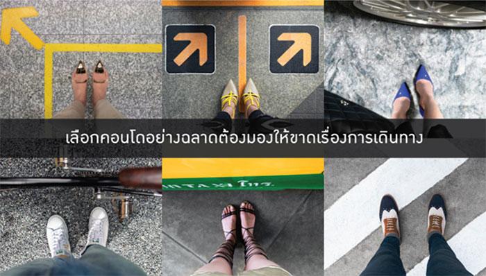 MULTIPLE CONNECTIONS  ต่อติดทุกการเดินทางแบบที่คนเมืองมองหา