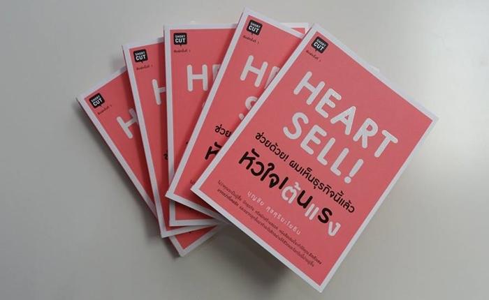 """ประกาศรายชื่อผู้โชคดีจากกิจกรรม Marketing Oops แจกฟรี! """"Heart Sell"""" หนังสือการตลาดที่จะทำให้หัวใจของคุณเบิกบาน"""