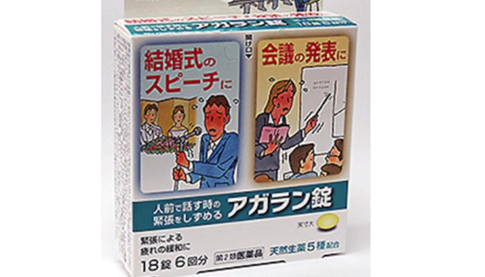 ญี่ปุ่นดึงจุดขายยาแก้วิตกกังวล-ใช้เป็นยาแก้ประหม่าก่อนพรีเซนต์งานแทน