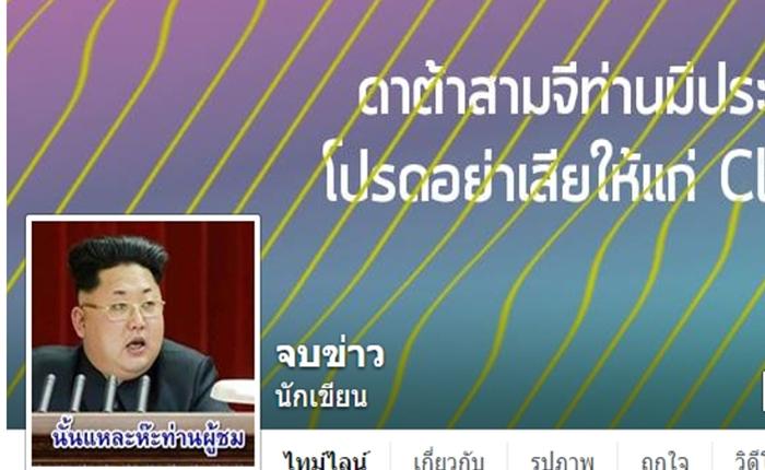 """เน็ตไทยเด้งรับ """"เพจจบข่าว"""" เกาะกระแสกันถ้วนหน้า หลายเพจเริ่มหนาวเมื่อลามไปที่อื่นด้วย"""