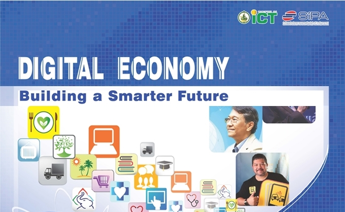 [PR] เชิญเข้าร่วมงานสัมมนา การปรับตัวเข้าสู่ยุคเศรษฐกิจดิจิทัล เพื่อเตรียมความพร้อมของผู้ประกอบการ