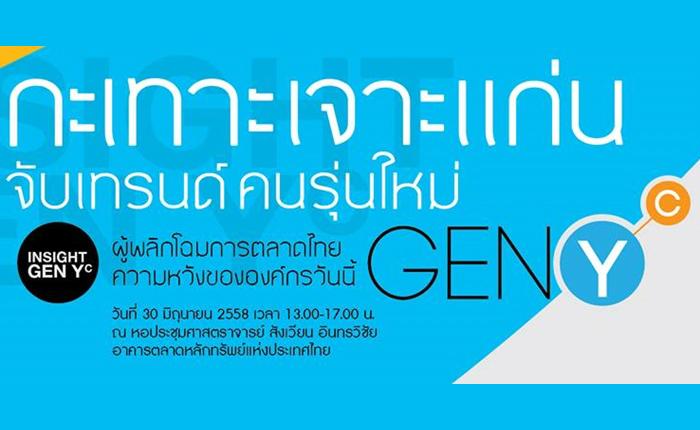 [PR] เชิญชวนสัมมนา 'Insight Gen Y^C กะเทาะ เจาะแก่น จับเทรนด์ Gen Y ยกกำลัง C ฟรี!