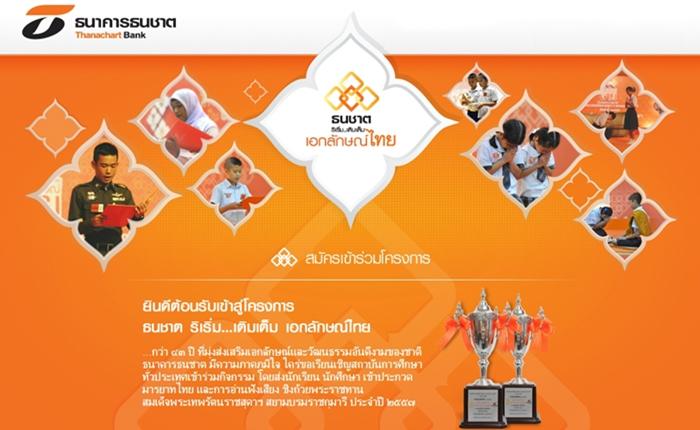 """[PR] """"ธนชาต ริเริ่ม…เติมเต็ม เอกลักษณ์ไทย"""" ครั้งที่ ๔๔ รับสมัครแล้ววันนี้"""