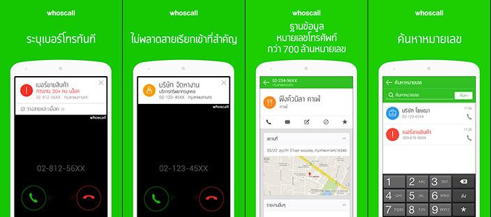 whoscall-app2