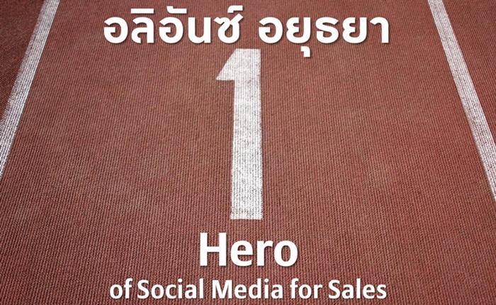 อลิอันซ์ อยุธยา เป็นปลื้มผลตอบรับดี สานต่อโครงการ Social Media for Sales