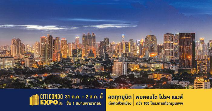 บีซี เดินหน้ากระตุ้นตลาดครึ่งปีหลัง รวบ 100 โครงการกว่า 2,000 ยูนิต ทั่วกรุงเทพฯ ประเดิมจัดงานแรก CITI CONDO EXPO by BC