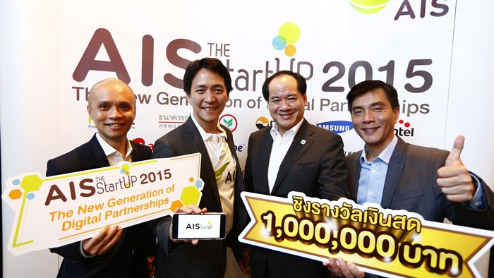 AIS The StartUp 2015 เปิดรับสมัครสตาร์ทอัพรุ่นใหม่ ประชันไอเดีย ร่วมเป็นดิจิทัลพาร์ทเนอร์ ชิงเงินรางวัล 1,000,000 บาท  คว้าโอกาสแห่งความสำเร็จสู่ตลาดสากล