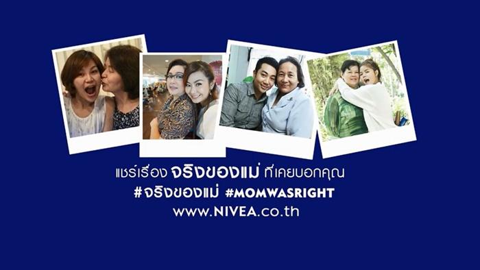นีเวีย #MomWasRight ดิจิทัลแคมเปญชวนขอบคุณคุณแม่ สุดยอดไลฟ์โค้ช พร้อมกันทั่วโลก