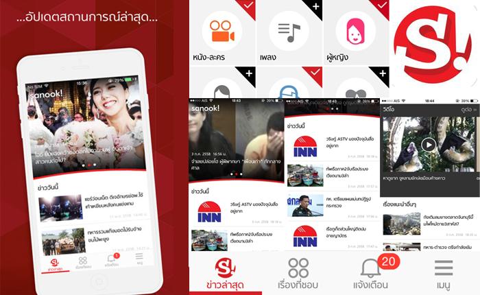 Sanook! เปิดตัว Sanook! App ติดตามเรื่องฮ็อต พกติดตัวทุกสถานการณ์
