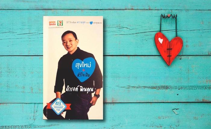 """DIY หัวใจและชีวิตให้มีความสุขได้ผ่านแนวคิดหนังสือ """"สุขใหม่+หัวใจเดิม"""""""
