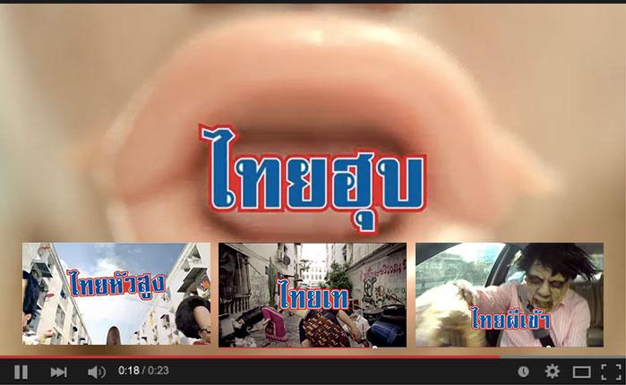 โดนกันเต็มๆ กับ 4 ไวรัลคลิป (เวอร์ชั่นเต็ม) สะท้อนความเป็นไทยที่คนไทยต้องดู!
