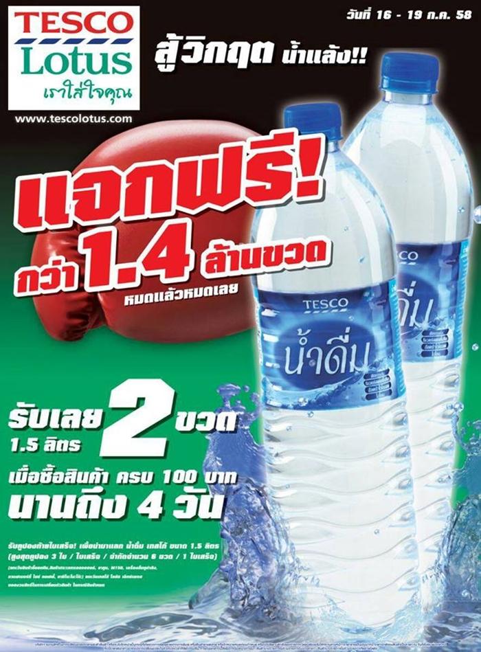 waterwar1