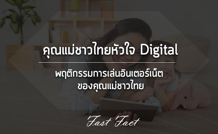 Fast Fact พฤติกรรมการเล่นอินเตอร์เน็ตของคุณแม่ชาวไทย